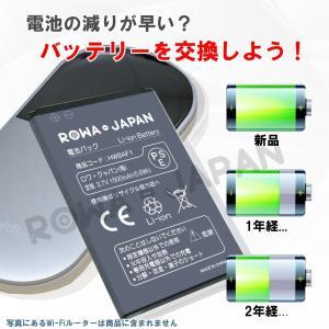 2個セット SoftBank ソフトバンク HWBAF1 互換 電池パック C01HW HW-01C GP01 D25HW 対応 【ロワジャパン】|rowa|02