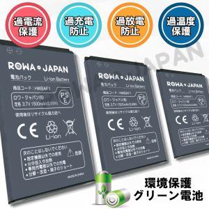 2個セット SoftBank ソフトバンク HWBAF1 互換 電池パック C01HW HW-01C GP01 D25HW 対応 【ロワジャパン】|rowa|03