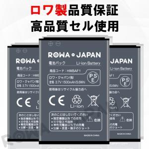 2個セット SoftBank ソフトバンク HWBAF1 互換 電池パック C01HW HW-01C GP01 D25HW 対応 【ロワジャパン】|rowa|04