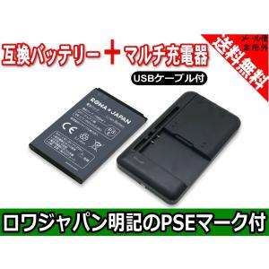 USB マルチ充電器 と SoftBank ソフトバンク HWBAF1 互換 電池パック C01HW HW-01C GP01 D25HW 対応 【ロワジャパン】|rowa