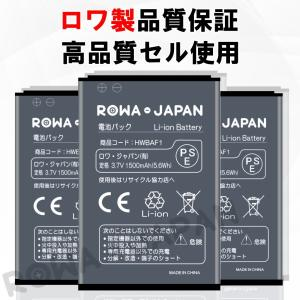 SoftBank ソフトバンク HWBAF1 互換 電池パック C01HW HW-01C GP01 D25HW 対応 【ロワジャパン】|rowa|04