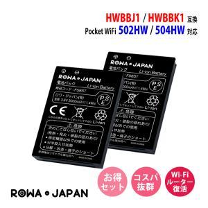 2個セット SoftBank ソフトバンク HWBBJ1 HWBBN1 HWBBK1 互換 電池パック Pocket WiFi 501HW 502HW 対応 【ロワジャパン】|rowa