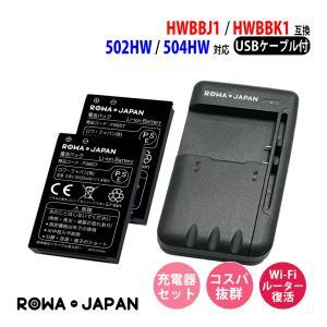 USB マルチ充電器 と ソフトバンク HWBBJ1 HWBBN1 HWBBK1 2個セット 互換 電池パック Pocket WiFi 501HW 502HW 対応 【ロワジャパン】|rowa