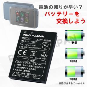 2個セット SoftBank ソフトバンク HWBBJ1 HWBBN1 HWBBK1 互換 電池パック Pocket WiFi 501HW 502HW 対応 【ロワジャパン】 rowa 02