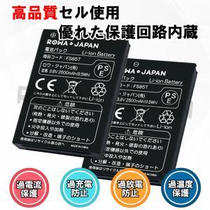 2個セット SoftBank ソフトバンク HWBBJ1 HWBBN1 HWBBK1 互換 電池パック Pocket WiFi 501HW 502HW 対応 【ロワジャパン】 rowa 03