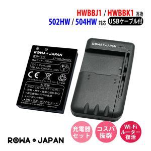 USB マルチ充電器 と ソフトバンク HWBBJ1 HWBBN1 HWBBK1 互換 電池パック Pocket WiFi 501HW 502HW 対応 【ロワジャパン】|rowa