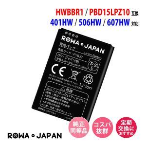 ワイモバイル Pocket WiFi 401HW 506HW 607HW 用 HWBBR1 PBD1...