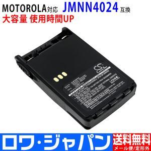 モトローラ JMNN4024 JMNN4023 無線機 互換 バッテリー 大容量1800mAh EX600 GL2000 GP644 GP688 【ロワジャパン】|rowa