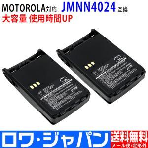 2個セット モトローラ JMNN4024 JMNN4023 無線機 互換 バッテリー 大容量1800mAh EX600 GL2000 GP644 GP688 【ロワジャパン】|rowa