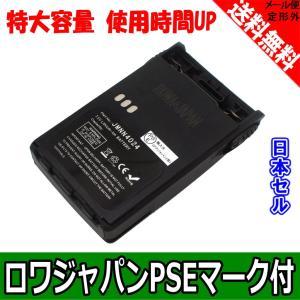 モトローラ MOTOROLA JMNN4024 JMNN4024A 携帯無線機 日本セル 互換 バッテリー 特大容量1880mAh 使用時間UP 【ロワジャパン】|rowa