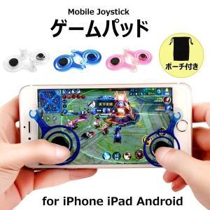 【ピンク】ロワジャパン モバイルジョイスティック ゲームパッド ゲームコントローラー Android/IOS機種対応 スマホ タブレット|rowa