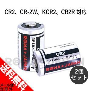 【2個セット】カメラ用 リチウム電池 CR2 CR-2W 円筒形 相当品 KCR2 EL1CR2 DLCR2 CR2R|rowa