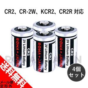 【4個セット】カメラ用 リチウム電池 CR2 CR-2W  KCR2 円筒形 相当品 KCR2 EL1CR2 DLCR2 CR2R|rowa