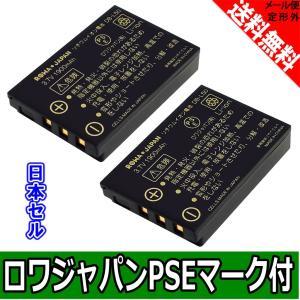 2個セット KODAK コダック KLIC-5001 日本セル 互換 バッテリー 【ロワジャパン】 rowa