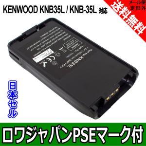 【日本セル】KENWOOD ケンウッド TK3160 TK3170 TK-2170 TK-3148 の KNB35L KNB-35L トランシーバー 無線機 充電用 互換 バッテリー【ロワジャパン】|rowa