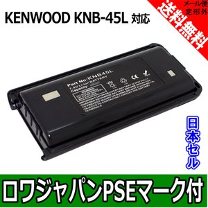 【日本セル】KENWOOD ケンウッド TK2200L TK3202L TK3207 の KNB45L KNB-45L 互換バッテリー 【ロワジャパン社名明記のPSEマーク付】|rowa