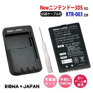 USB マルチ充電器 と 任天堂 Newニンテンドー3DS 用 互換 バッテリーパック KTR-003 【ロワジャパン】 rowa