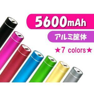 モバイルバッテリー 5600mAh 大容量 スティックタイプ 充電器 スマホ iphone ipad 携帯 USB 急速充電 (濃桃)|rowa
