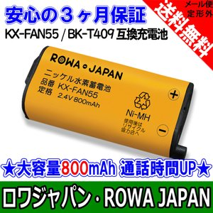 KX-FAN55 BK-T409 パナソニック / CT-電池パック-108 NTT コードレスホン 子機 電話機 大容量 互換 充電池 【ロワジャパン】