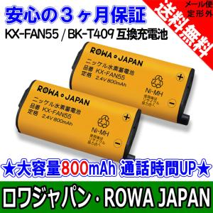2個セット KX-FAN55 BK-T409 パナソニック / CT-電池パック-108 NTT コードレスホン 子機 電話機 大容量 互換 充電池 ロワジャパン|rowa