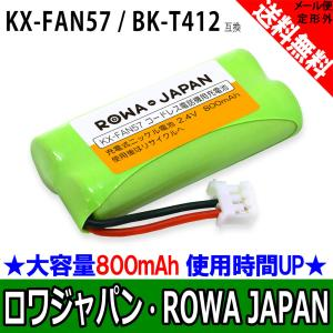 パナソニック KX-FAN57 BK-T412 コードレスホン 子機 電話機 充電池 互換 バッテリー  【ロワジャパン】|rowa