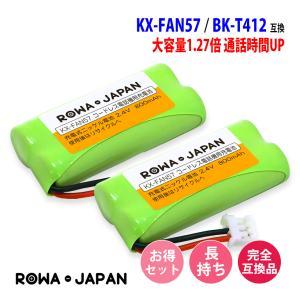 2個セット パナソニック KX-FAN57 BK-T412 コードレスホン 子機 電話機 充電池 互換 バッテリー  【ロワジャパン】|rowa