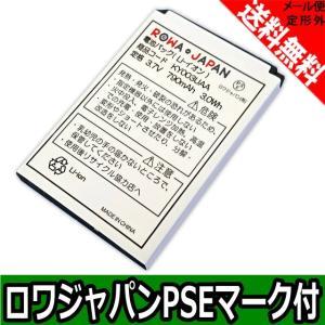 au KYOCERA 京セラ KY003UAA SA001UAA P05 互換バッテリー 実容量高【ロワジャパン】 rowa