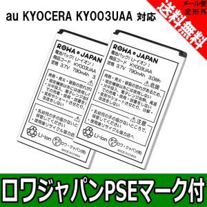 2個セット au KYOCERA 京セラ KY003UAA SA001UAA P05 互換 電池パック 厚み修正済 【ロワジャパン】|rowa