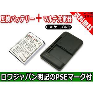 USB マルチ充電器 と au KYOCERA 京セラ P05 KY003UAA SA001UAA 互換 バッテリー 実容量高【ロワジャパン】 rowa