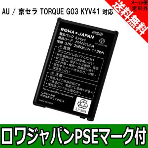 au KYOCERA 京セラ KYV41UAA 互換 バッテリー TORQUE G03 KYV41 対応 【ロワジャパン】|rowa