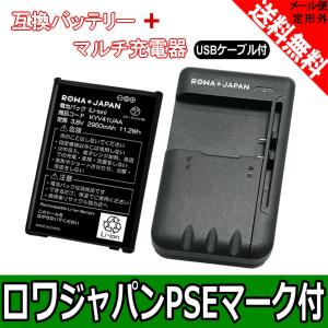 USB マルチ充電器 と au KYOCERA 京セラ KYV41UAA 互換 バッテリー TORQUE G03 KYV41 対応 【ロワジャパン】|rowa