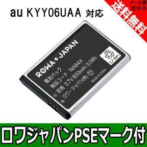au エーユー KYY06UAA 互換 電池パック GRATINA2 MARVERA2 MARVERA GRATINA 対応 【ロワジャパン】|rowa