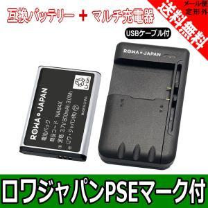 USB マルチ充電器 と au エーユー KYY06UAA 互換 電池パック GRATINA2 MARVERA2 MARVERA GRATINA 対応 【ロワジャパン】|rowa