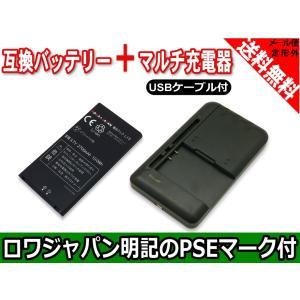 USB マルチ充電器 と docomo NTTドコモ L13 互換 電池パック 【ロワジャパン】|rowa