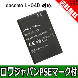 ドコモ docomo ルーター L-04D / LG LGS01 の L17 ALG29183 BL-44JH ルーター 互換 バッテリー【ロワジャパンPSEマーク付】|rowa