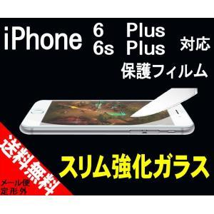 【極薄0.33mm】【防指紋】 アップル iPhone 6 Plus 6s Plus 用 衝撃吸収 強化ガラス 保護フィルム 【硬度9H カッターでも傷つかない】|rowa