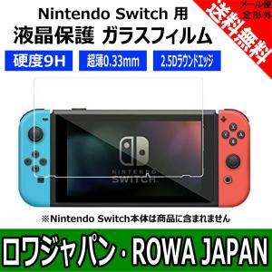 Nintendo Switch ニンテンドースイッチ 用 保護ガラスフィルム 硬度9H 強化ガラス 極薄0.33mm 防指紋 【ロワジャパン】|rowa