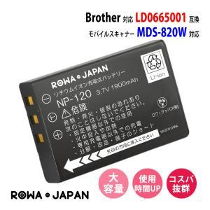 Brother ブラザー スキャナー MDS-820W の LD0665001 互換 バッテリー【ロワジャパン】 rowa