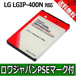 【ロワジャパンのPSEマーク付】LG GX200 GX500 GM750 GW620 GW880 P525 US670 VM670 の LGIP-400N SBPP0027401 互換バッテリー|rowa
