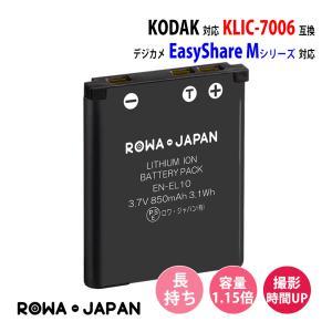 LI-40B LI-42B OLYMPUS オリンパス 互換 バッテリー 【ロワジャパン】