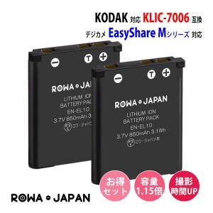 2個セット LI-40B LI-42B OLYMPUS オリンパス 互換 バッテリー【ロワジャパン】