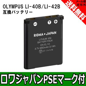 OLYMPUS オリンパス LI-42B LI-40B 互換 バッテリー 【ロワジャパン】|rowa