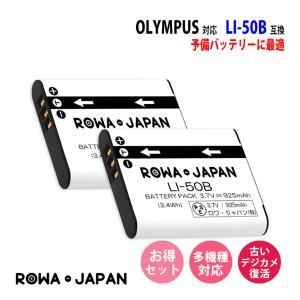 2個セット オリンパス OLYMPUS LI-50B 互換 バッテリー 【ロワジャパン】|rowa
