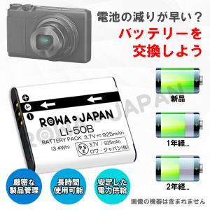 2個セット オリンパス OLYMPUS LI-50B 互換 バッテリー【ロワジャパン】|rowa|02