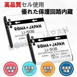 2個セット オリンパス OLYMPUS LI-50B 互換 バッテリー【ロワジャパン】|rowa|03
