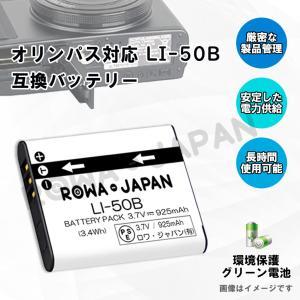 2個セット オリンパス OLYMPUS LI-50B 互換 バッテリー【ロワジャパン】|rowa|04