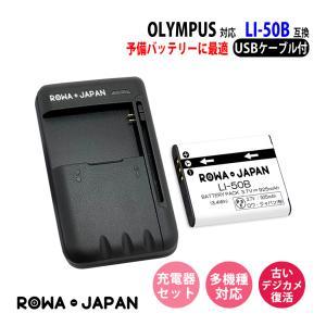 USB マルチ充電器 と OLYMPUS オリンパス LI-50B 互換 バッテリー【ロワジャパン】|rowa