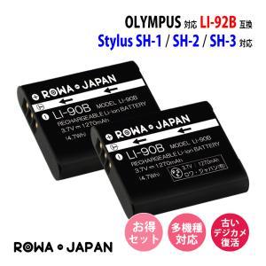 2個セット OLYMPUS オリンパス LI-90B LI-92B 互換 バッテリー 【ロワジャパン...