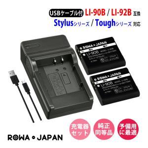 2個セット OLYMPUS オリンパス LI-90B LI-92B 互換 バッテリー + 互換 USB充電器 セット 【ロワジャパン】|rowa