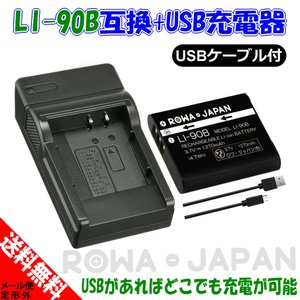 LI50B Camera Battery SP-100 IHS TG-1 iHS SP-100 TG-5 TG-3 XZ-2 TG-2 iHS SH-50 iHS Tough SH-1 Wellook BY1 USB Charger for Olympus LI90B SH-60 TG-4 LI92B